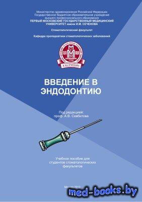 Введение в эндодонтию - Севбитов А.В. - 2013 год