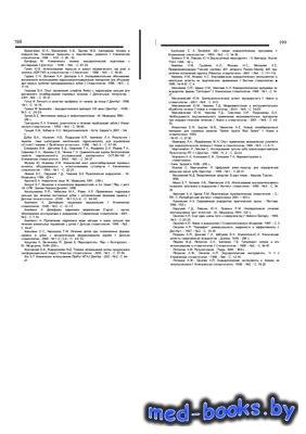 Практическая эндодонтия. Инструменты, материалы и методы - Хоменко Л.А., Би ...