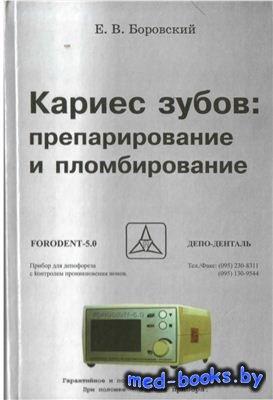 Кариес зубов: Препарирование и пломбирование - Боровский Е.В. - 2001 год