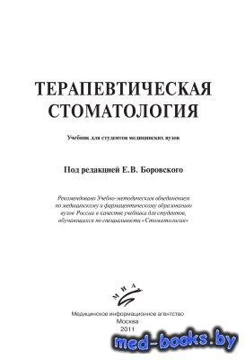 Терапевтическая стоматология - Боровский Е.В., Иванов В.С. и др. - 2011 год