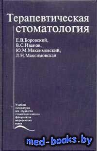 Терапевтическая стоматология - Боровский Е.В. - 2001 год