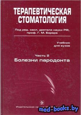Терапевтическая стоматология. Часть 2. Болезни пародонта - Барер Г.М. - 200 ...