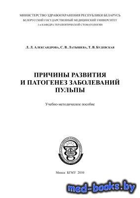 Причины развития и патогенез заболеваний пульпы - Александрова Л.Л. и др. - ...