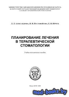Планирование лечения в терапевтической стоматологии - Александрова Л.Л. и д ...