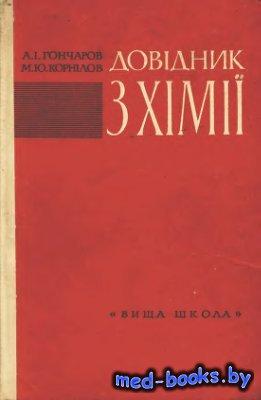 Довідник з хімії -  Гончаров А.І., Корнілов М.Ю. - 1974 год