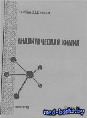Аналитическая химия. Часть 1 - Петров Б.И., Щербакова Л.B. - 2008 год