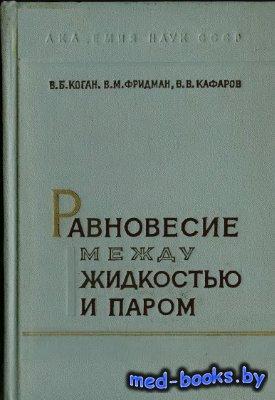 Равновесие между жидкостью и паром. Том 2 - Коган В.Б., Фридман В.М. - 1966 ...