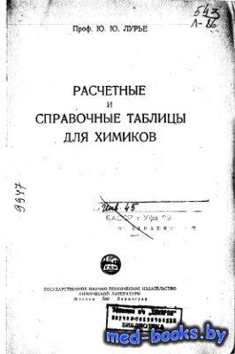 Расчетные и справочные таблицы для химиков - Лурье Ю.Ю. - 1947 год