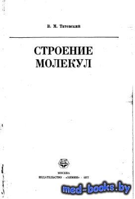 Строение молекул - Татевский В.М. - 1977 год