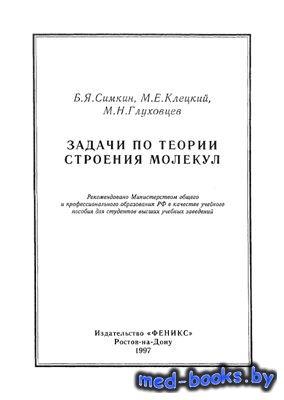 Задачи по теории строения молекул - Симкин Б.Я., Клецкий М.Е., Глуховцев М. ...