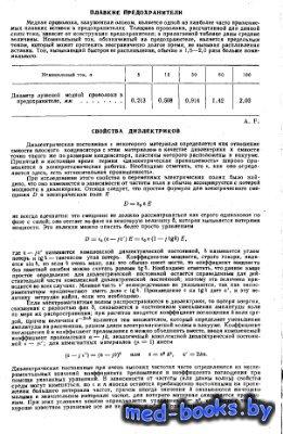 Таблицы физических и химических постоянных - Кэй Дж., Лэби Т. - 1962 год