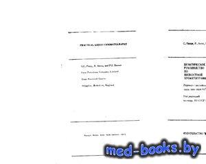 Практическое руководство по Жидкостной Хроматографии - Перри С., Амос Р., Б ...