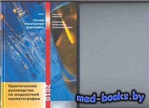 Практическое руководство по жидкостной хроматографии - Сычев К.С. - 2010 го ...