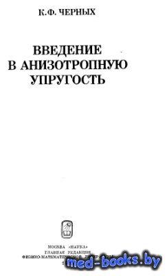 Введение в анизотропную упругость - Черных К.Ф. - 1988 год