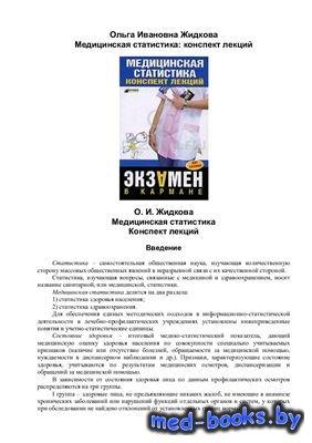 Медицинская статистика - Жидкова О.И. - 2007 год