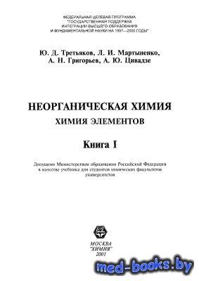 Неорганическая химия. Химия элементов. В 2 книгах. Книга 1 - Третьяков Ю.Д. ...