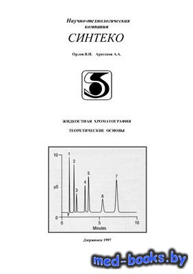 Жидкостная хроматография. Теоретические основы - Орлов В.И. Аратсков А.А. - ...