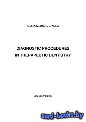Диагностика в терапевтической стоматологии. Diagnostic procedures in therap ...