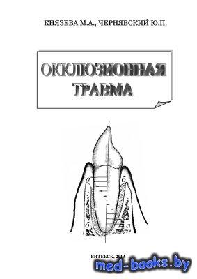 Окклюзионная травма - Князева М.А., Чернявский Ю.П. - 2012 год