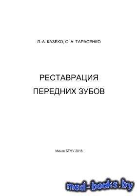 Реставрация передних зубов - Казеко Л.А., Тарасенко О.А. - 2016 год