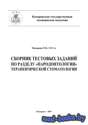 Сборник тестовых заданий по разделу Пародонтология терапевтической стоматол ...