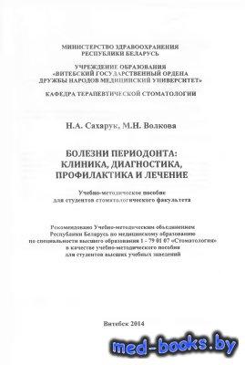 Болезни периодонта: клиника, диагностика, профилактика и лечение - Сахарук  ...