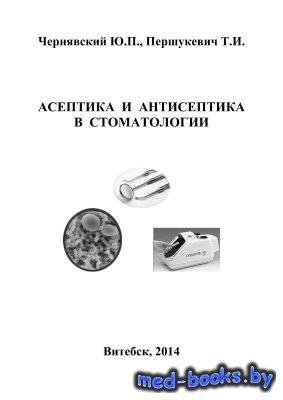 Асептика и антисептика в терапевтической стоматологии - Чернявский Ю.П., Пе ...