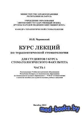Курс лекций по терапевтической стоматологии. Часть 1 - Чернявский Ю.П. - 20 ...