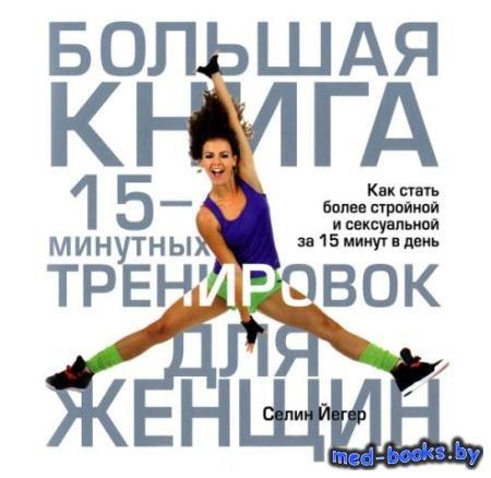 Селин Йегер - Большая книга 15-минутных тренировок для женщин (2013)