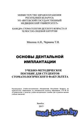 Основы дентальной имплантации - Минина А.Н., Чернина Т.Н. - 2013 год