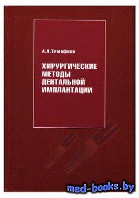 Хирургические методы дентальной имплантации - Тимофеев А.А. - 2007 год