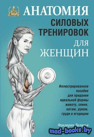 Анатомия силовых тренировок для женщин - Фредерик Делавье, Майкл Гандил - 2 ...