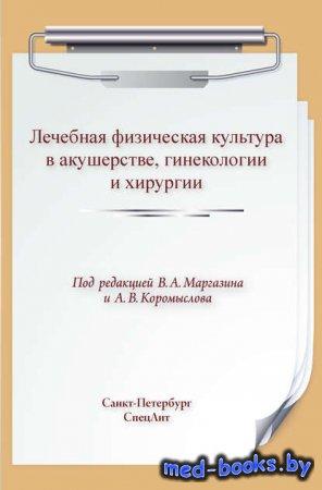 Лечебная физическая культура в акушерстве, гинекологии и хирургии - Коллект ...