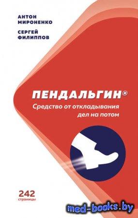 Пендальгин. Средство от откладывания дел на потом - Сергей Филиппов, Антон  ...
