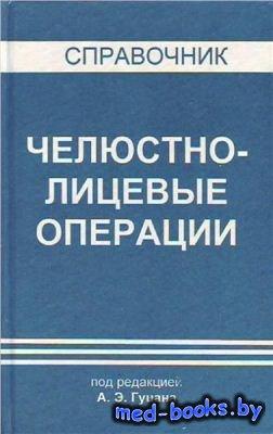 Челюстно-лицевые операции -  Гуцан А.Э. - 1997 год