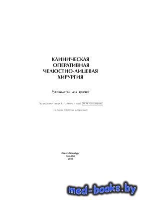 Клиническая оперативная челюстно-лицевая хирургия - Балин В.Н., Александров ...