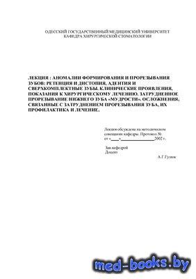 Аномалии формирования и прорезывания зубов - Гулюк А.Г. - 2002 год