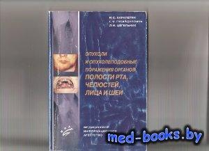 Опухоли и опухолеподобные поражения органов полости рта, челюстей, лица и ш ...