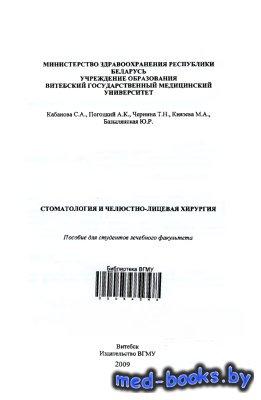 Стоматология и челюстно-лицевая хирургия - Кабанова С.А., Погоцкий А.К., Че ...