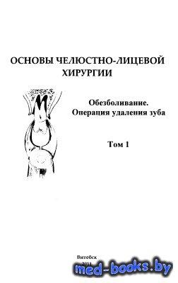Основы челюстно-лицевой хирургии. Том 1. Обезболивание. Операция удаления з ...