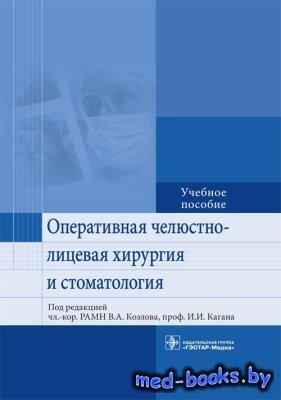 Оперативная челюстно-лицевая хирургия и стоматология - Козлов В.А., Каган И ...