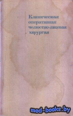 Клиническая оперативная челюстно-лицевая хирургия - Мухин М.В. - 1974 год