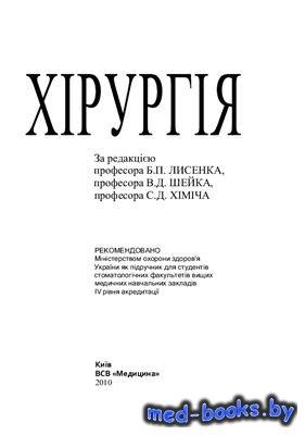 Хірургія: підручник - Лисенко Б.П., Шейко В.Д., Хіміч С.Д. - 2010 год