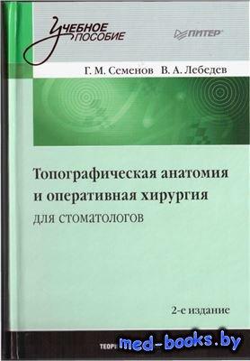 Топографическая анатомия и оперативная хирургия для стоматологов - Семенов  ...