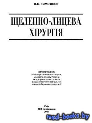 Щелепно-лицева хірургія - Тимофєєв О.О. - 2011 год