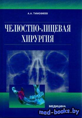 Челюстно-лицевая хирургия - Тимофеев А.А. - 2010 год
