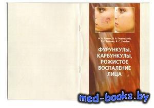Фурункулы, карбункулы, рожистое воспаление лица - Химич И.В., Подольский В. ...