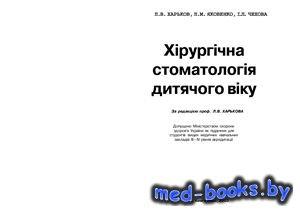 Хірургічна стоматологія дитячого віку - Харьков Л.В. - 2003 год
