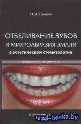 Современные методы отбеливания зубов и микроабразии эмали в эстетической ст ...