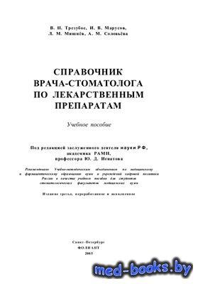 Справочник врача-стоматолога по лекарственным препаратам - Трезубов В.Н., М ...